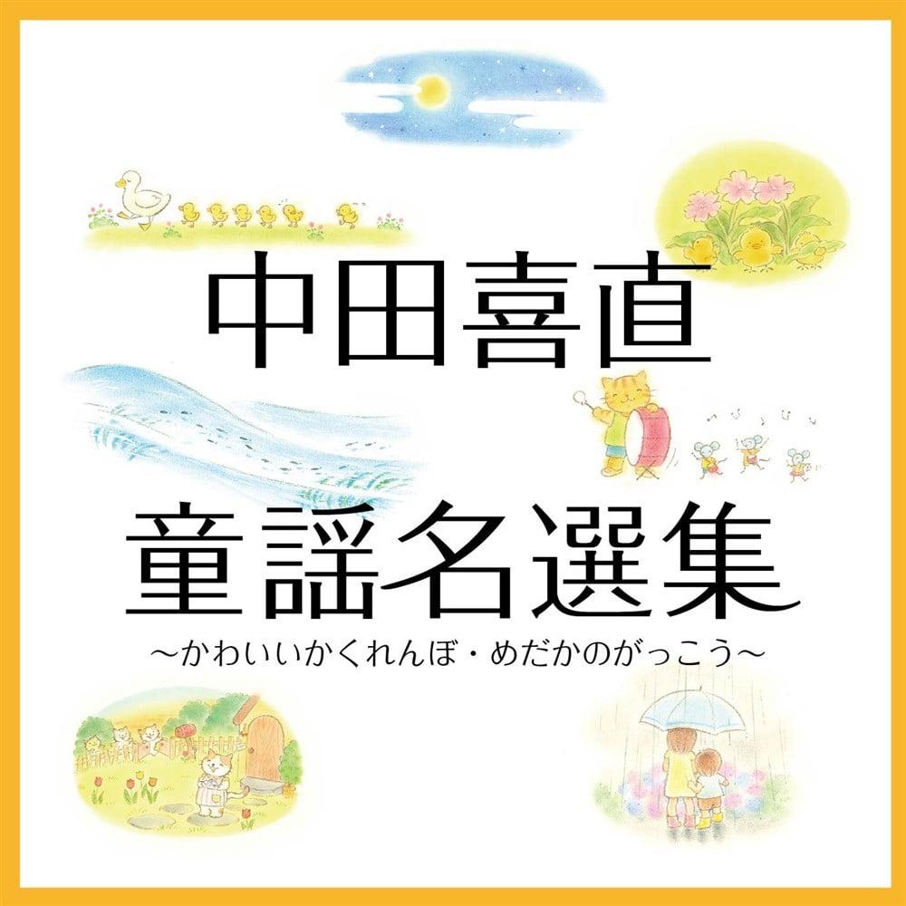 中田喜直 童謡名選集~かわいいかくれんぼ・めだかのがっこう~