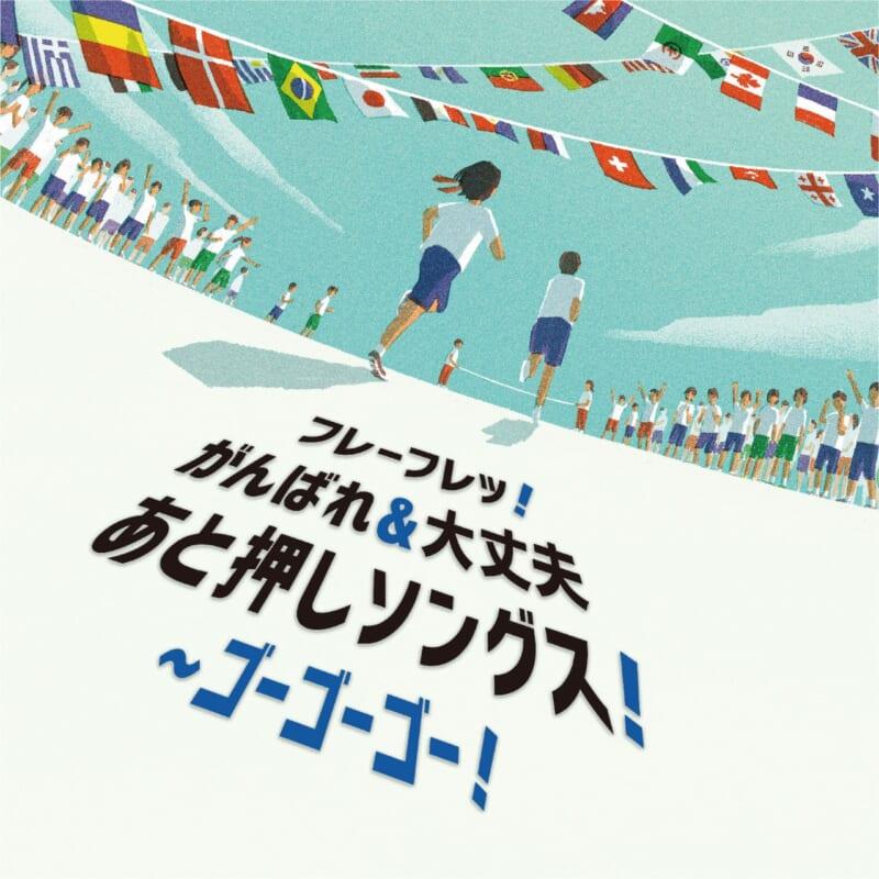 フレーフレッ!がんばれ&大丈夫 あと押しソングス!~ゴーゴーゴー!