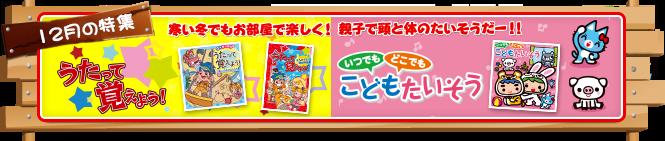 特集【2014年12月号】