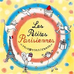 Les Petites Parisiennes~フランス語でうたうこどものうた~