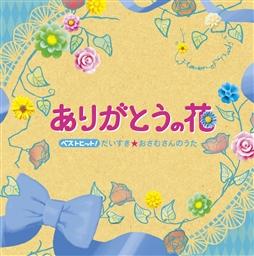 ベストヒット!だいすき☆おさむさんのうた ~ありがとうの花~