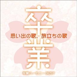 思い出の歌、旅立ちの歌 ~最新卒業ハーモニーBEST~