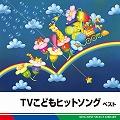 TVこどもヒットソング ベスト キング・ベスト・セレクト・ライブラリー2011