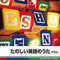 たのしい英語のうた ベスト キング・ ベスト・セレクト・ライブラリー2011