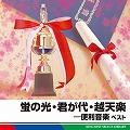蛍の光・君が代・越天楽―便利音楽 ベスト キング・ベスト・セレクト・ライブラリー2011