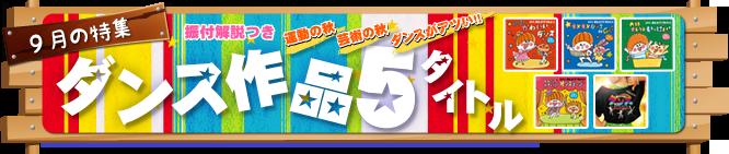 特集【2012年9月号】
