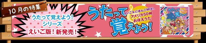 特集【2012年10月号】