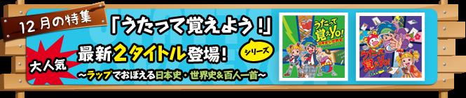特集【2012年12月号】