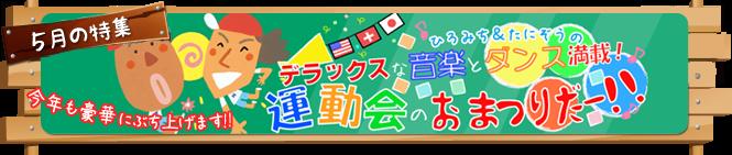 特集【2013年5月号】