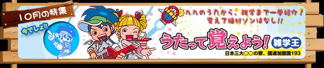 特集【2013年10月号】