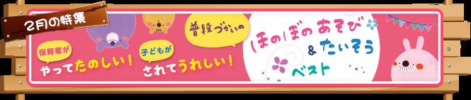 特集【2015年2月号】