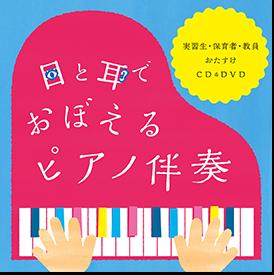 目と耳でおぼえるピアノ伴奏