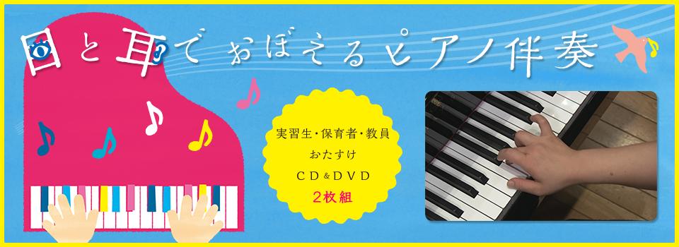 特集【2015年4月号】:目と耳でおぼえるピアノ伴奏