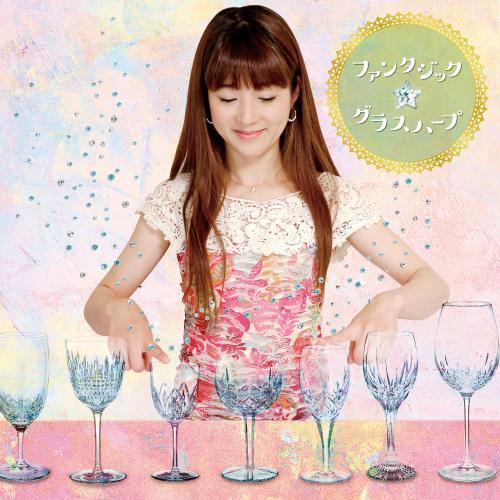 ファンタジック☆グラスハープ -Fantasic Glass harp-