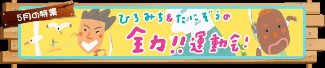 特集【2015年5月号】