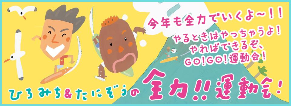 特集【2015年5月号】:ひろみち&たにぞうの 全力!!運動会!
