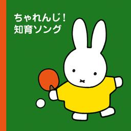ミッフィープチ ちゃれんじ!知育ソング