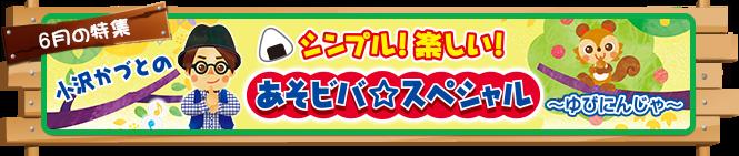 特集【2015年6月号】