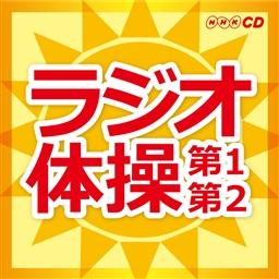 【キングすく♪いくセレクション】ラジオ体操第1・第2