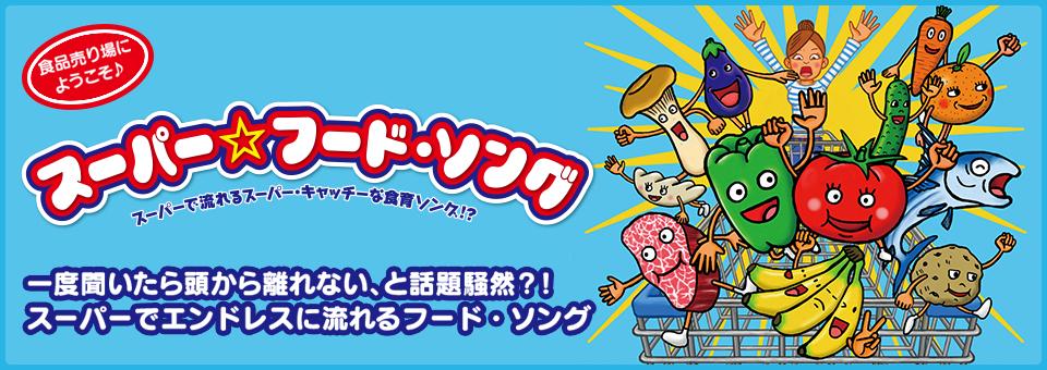 特集【2015年11月号】:スーパー☆フード・ソング