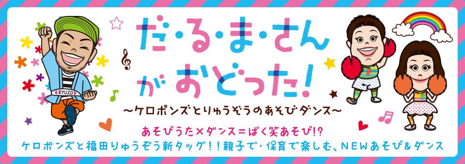特集【2015年9月号】:だ・る・ま・さんがおどった!