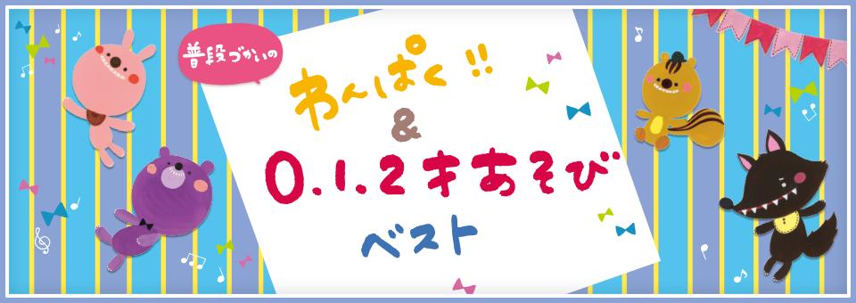 特集【2016年2月号】:普段づかいの わんぱく!!&0・1・2才あそび ベスト