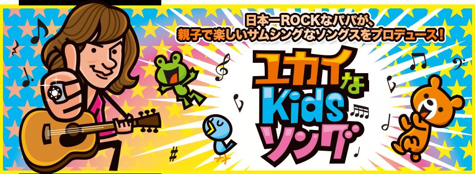 特集【2015年7月号】:ユカイなKidsソング