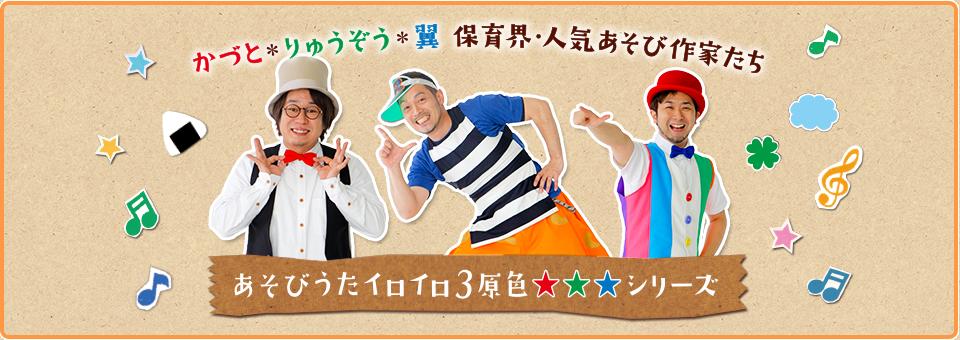 特集【2016年6月号】:あそびうたイロイロ3原色★★★シリーズ