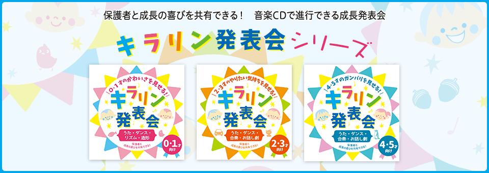 特集【2016年8月号】:キラリン発表会シリーズ