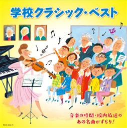 学校クラシック・ベスト~音楽の時間・校内放送のあの名曲がずらり!~