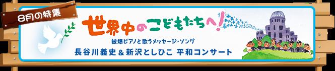 特集【2015年8月号】