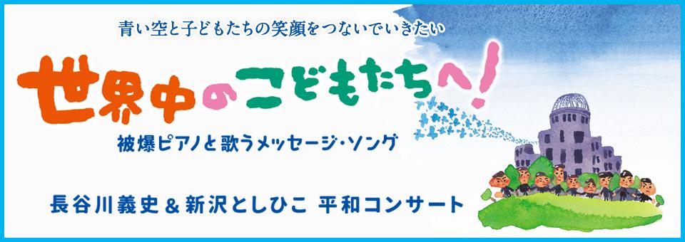 特集【2015年8月号】:世界中のこどもたちへ!