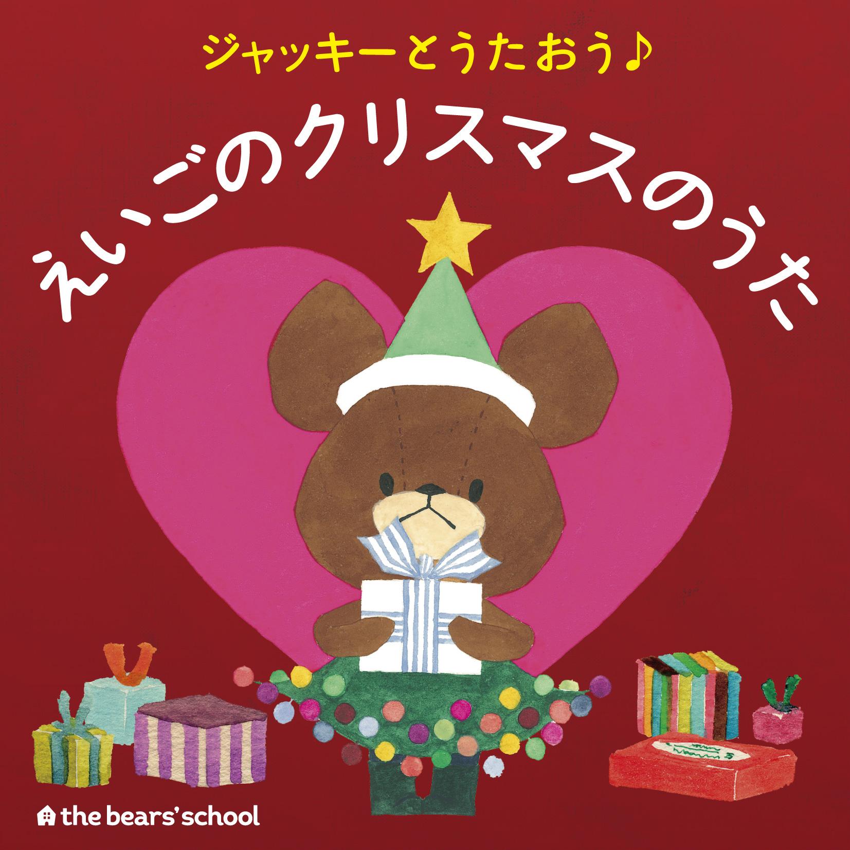 ジャッキーとうたおう♪ えいごのクリスマスのうた