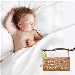 赤ちゃんとママのゆったりリラクソング~低音が奏でるくつろぎのJ-POP~