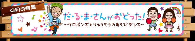 特集【2015年9月号】