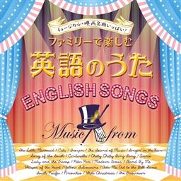 ミュージカル・映画名曲いっぱい!! ファミリーで楽しむ英語のうた