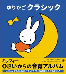 ミッフィー 0さいからの音育アルバム ゆりかごクラシック~心地よい眠りのために、リラックステンポの音楽と自然音のゆらぎ~