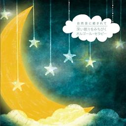 自然音に癒されて―深い眠りをみちびくオルゴール・セラピー