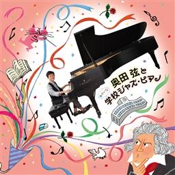 奥田弦とゆかいな学校ジャズ・ピアノ