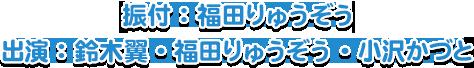 振付:福田りゅうぞう 出演:鈴木 翼、小沢かづと、福田りゅうぞう