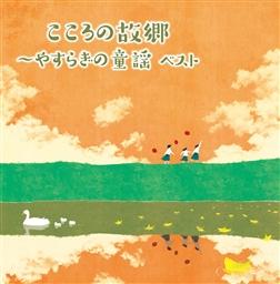 こころの故郷~やすらぎの童謡 キング・スーパー・ツイン・シリーズ 2016