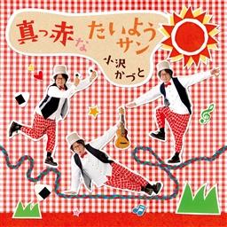 <あそびうたイロイロ3原色★★★シリーズ>真っ赤なたいようサン【赤】