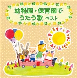 幼稚園・保育園でうたう歌 キング・スーパー・ツイン・シリーズ 2016