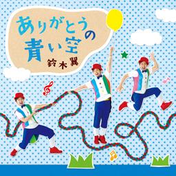 <あそびうたイロイロ3原色★★★シリーズ>ありがとうの青い空【青】