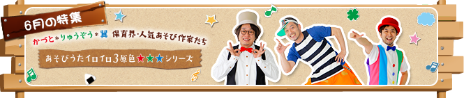 特集【2016年6月号】