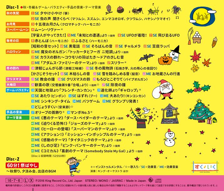 行事・イベントを楽しく盛り上げる!アイデア・お役立ち 効果音&BGM 【秋・冬編+ 60分!祭ばやし】