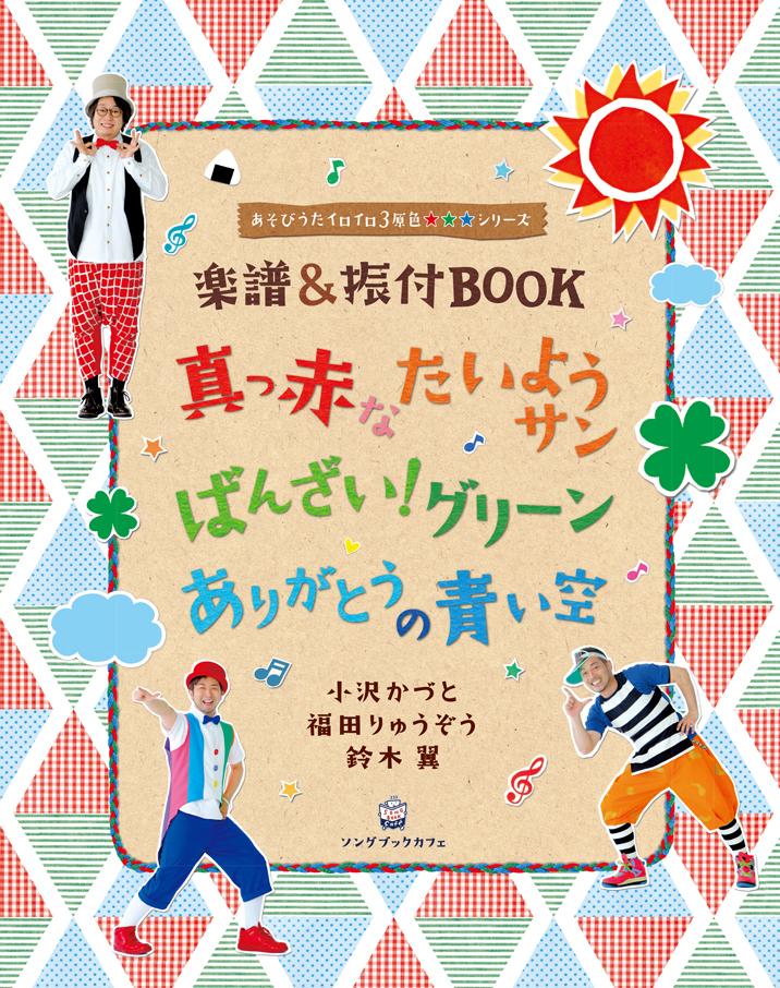 あそびうたイロイロ3原色★★★シリーズ