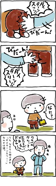 おしりびだーん!