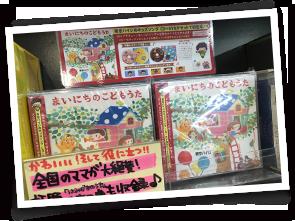 タワーレコードグランツリー武蔵小杉店