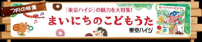 特集【2016年7月号】